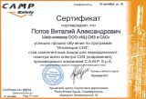 Сертификат CampSafety Попов Виталий