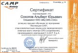 Сертификат CampSafety Соколов Альберт