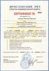 Сертификат Ярославский ЭМЗ Аникин Максим