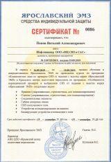 Сертификат Ярославский ЭМЗ Попов Виталий