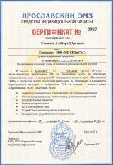 Сертификат Ярославский ЭМЗ Соколов Альберт